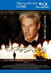 【Blu-ray】キング・オブ・マンハッタン -危険な賭け-