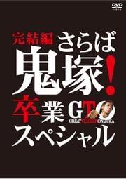 GTO 完結編〜さらば鬼塚!卒業スペシャル〜