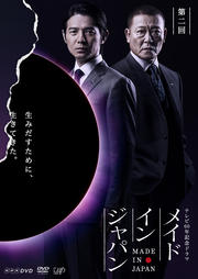 テレビ60年記念ドラマ メイドインジャパン 第二回
