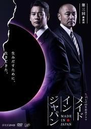 テレビ60年記念ドラマ メイドインジャパン 第三回(最終回)