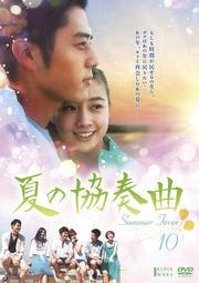 夏の協奏曲 Vol.10