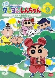 クレヨンしんちゃん TV版傑作選 第10期シリーズ 9