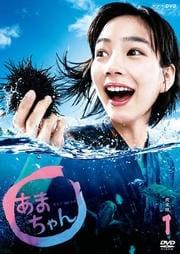 連続テレビ小説 あまちゃん 完全版 1