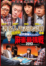 近代麻雀 presents 麻雀最強戦2013 著名人代表決定戦 風神編 中巻