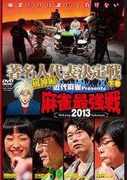 近代麻雀 presents 麻雀最強戦2013 著名人代表決定戦 風神編 下巻