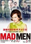 マッドメン シーズン5【ノーカット完全版】 Vol.3