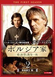 ボルジア家 愛と欲望の教皇一族 ファースト・シーズン 教皇誕生篇 vol.2
