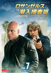 ロサンゼルス潜入捜査班 〜NCIS:Los Angeles シーズン2 vol.7