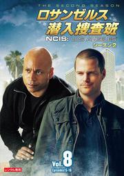 ロサンゼルス潜入捜査班 〜NCIS:Los Angeles シーズン2 vol.8