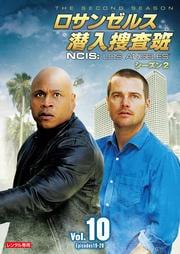 ロサンゼルス潜入捜査班 〜NCIS:Los Angeles シーズン2 vol.10