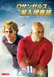 ロサンゼルス潜入捜査班 〜NCIS:Los Angeles シーズン2 vol.11