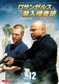 ロサンゼルス潜入捜査班 〜NCIS:Los Angeles シーズン2 vol.12