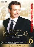 ヒューマニスト 〜堕ちた弁護士〜 2ND SEASON Vol.6