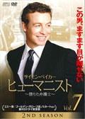 ヒューマニスト 〜堕ちた弁護士〜 2ND SEASON Vol.7