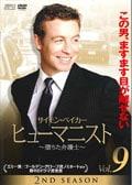 ヒューマニスト 〜堕ちた弁護士〜 2ND SEASON Vol.9