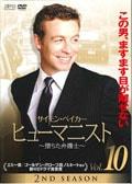 ヒューマニスト 〜堕ちた弁護士〜 2ND SEASON Vol.10