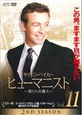 ヒューマニスト 〜堕ちた弁護士〜 2ND SEASON Vol.11