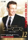 ヒューマニスト 〜堕ちた弁護士〜 2ND SEASON Vol.12