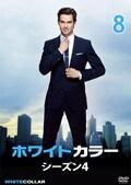 ホワイトカラー シーズン4 vol.8