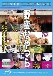 【Blu-ray】野蛮なやつら/SAVAGES-ノーカット版-