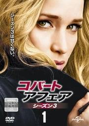 コバート・アフェア シーズン3 Vol.1