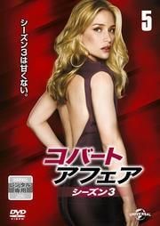 コバート・アフェア シーズン3 Vol.5