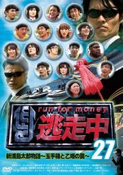逃走中 27〜run for money〜【新浦島太郎物語〜玉手箱と乙姫の罠〜】