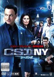 CSI:NY シーズン8 Vol.6