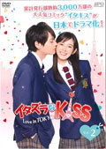 イタズラなKiss〜Love in TOKYO Vol.2