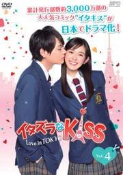 イタズラなKiss〜Love in TOKYO Vol.4