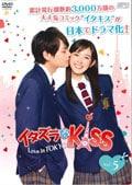 イタズラなKiss〜Love in TOKYO Vol.5