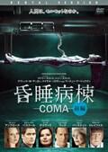 昏睡病棟 -COMA- (前編)