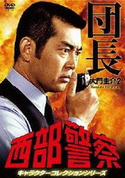 西部警察 キャラクターコレクションシリーズ 団長 大門圭介2