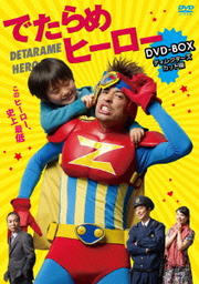 でたらめヒーロー Vol.1