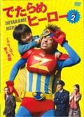 でたらめヒーロー Vol.2