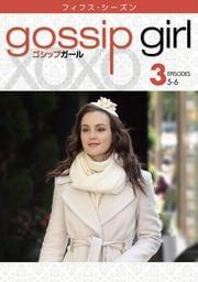 ゴシップガール <フィフス・シーズン> Vol.3