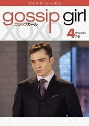 ゴシップガール <フィフス・シーズン> Vol.4