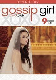 ゴシップガール <フィフス・シーズン> Vol.9