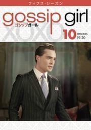 ゴシップガール <フィフス・シーズン> Vol.10