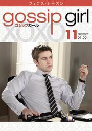 ゴシップガール <フィフス・シーズン> Vol.11
