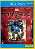 【Blu-ray】アイアンマン3 3D