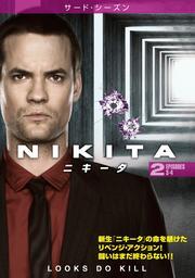 NIKITA/ニキータ <サード・シーズン> Vol.2
