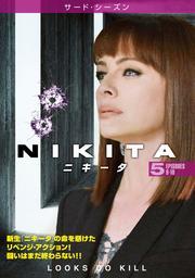NIKITA/ニキータ <サード・シーズン> Vol.5
