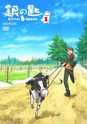 銀の匙 Silver Spoon VOLUME 1