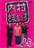 内村さまぁ〜ず vol.45