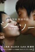 シーソー -SEESAW-