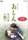 連続テレビ小説 おしん 完全版セット2
