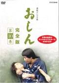 連続テレビ小説 おしん 完全版 第10巻