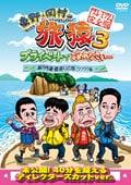 東野・岡村の旅猿3 プライベートでごめんなさい… 瀬戸内海・島巡りの旅 ワクワク編 プレミアム完全版