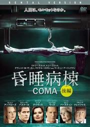 昏睡病棟 -COMA- (後編)
